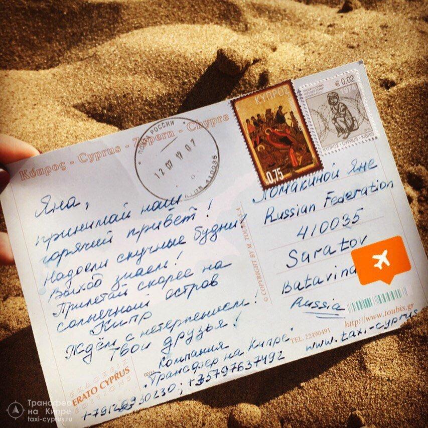 Сколько идут открытки с кипра до россии, поздравление